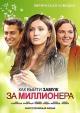 Смотреть фильм Как выйти замуж за миллионера онлайн на Кинопод бесплатно