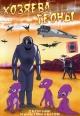 Смотреть фильм Хозяева Геоны онлайн на Кинопод бесплатно