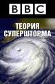 Смотреть фильм Наука об ураганах онлайн на Кинопод бесплатно
