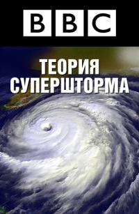 Смотреть Наука об ураганах онлайн на Кинопод бесплатно