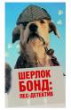 Смотреть фильм Шерлок Бонд: Пес-детектив онлайн на Кинопод бесплатно