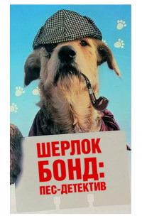 Смотреть Шерлок Бонд: Пес-детектив онлайн на Кинопод бесплатно