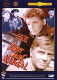 Смотреть Друг мой, Колька!.. онлайн на Кинопод бесплатно