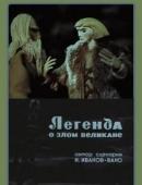 Смотреть фильм Легенда о злом великане онлайн на Кинопод бесплатно