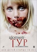 Смотреть фильм Шопинг-тур онлайн на KinoPod.ru платно