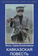 Смотреть фильм Кавказская повесть онлайн на KinoPod.ru бесплатно