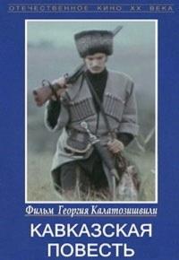 Смотреть Кавказская повесть онлайн на Кинопод бесплатно