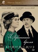 Смотреть фильм Обретенное время онлайн на KinoPod.ru бесплатно