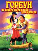 Смотреть фильм Горбун из Собора Парижской Богоматери онлайн на KinoPod.ru бесплатно