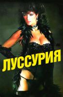 Смотреть фильм Вожделение онлайн на KinoPod.ru бесплатно