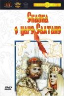 Смотреть фильм Сказка о царе Салтане онлайн на Кинопод бесплатно