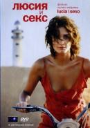 Смотреть фильм Люсия и секс онлайн на KinoPod.ru бесплатно