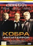 Смотреть фильм Кобра: Антитеррор онлайн на KinoPod.ru бесплатно
