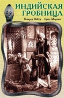 Смотреть фильм Индийская гробница онлайн на Кинопод бесплатно