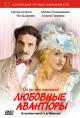 Смотреть фильм Любовные авантюры онлайн на Кинопод бесплатно