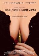 Смотреть фильм Новый парень моей мамы онлайн на KinoPod.ru бесплатно