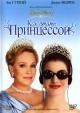 Смотреть фильм Как стать принцессой онлайн на Кинопод бесплатно