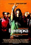 Смотреть фильм Бунтарка онлайн на Кинопод бесплатно