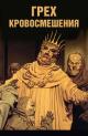 Смотреть фильм Грех кровосмешения онлайн на Кинопод бесплатно