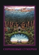 Смотреть фильм Сиреневые сумерки онлайн на Кинопод бесплатно