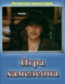 Смотреть фильм Игра хамелеона онлайн на KinoPod.ru бесплатно