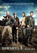 Смотреть фильм Команда «А» онлайн на KinoPod.ru платно