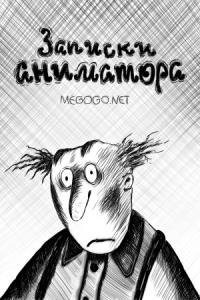 Смотреть Записки аниматора онлайн на Кинопод бесплатно