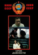 Смотреть фильм Срок давности онлайн на KinoPod.ru бесплатно