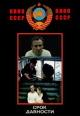 Смотреть фильм Срок давности онлайн на Кинопод бесплатно