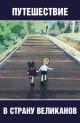 Смотреть фильм Путешествие в страну великанов онлайн на Кинопод бесплатно