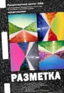 Смотреть фильм Разметка онлайн на KinoPod.ru бесплатно