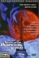 Смотреть фильм Американский оборотень в Париже онлайн на KinoPod.ru бесплатно