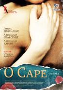 Смотреть фильм О Саре онлайн на KinoPod.ru платно