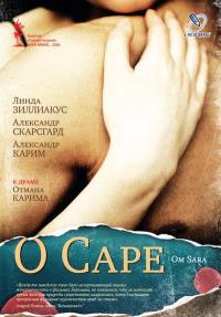 Смотреть О Саре онлайн на Кинопод бесплатно