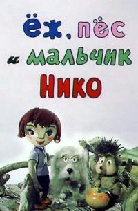Смотреть Ёж, пёс и мальчик Нико онлайн на Кинопод бесплатно