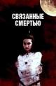 Смотреть фильм Связанные смертью онлайн на Кинопод бесплатно