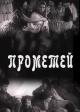 Смотреть фильм Прометей онлайн на Кинопод бесплатно