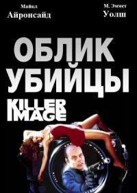 Смотреть Облик убийцы онлайн на Кинопод бесплатно