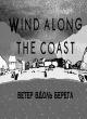 Смотреть фильм Ветер вдоль берега онлайн на Кинопод бесплатно