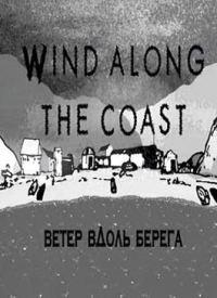 Смотреть Ветер вдоль берега онлайн на Кинопод бесплатно