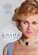 Смотреть фильм Диана: История любви онлайн на Кинопод бесплатно