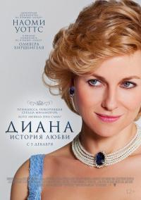 Смотреть Диана: История любви онлайн на Кинопод бесплатно