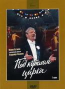 Смотреть фильм Под куполом цирка онлайн на KinoPod.ru бесплатно