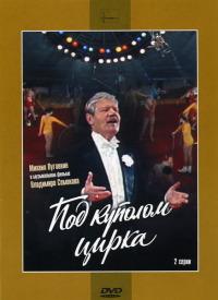Смотреть Под куполом цирка онлайн на Кинопод бесплатно