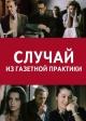 Смотреть фильм Случай из газетной практики онлайн на Кинопод бесплатно