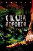 Смотреть фильм Скала воронов онлайн на KinoPod.ru бесплатно