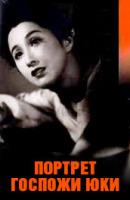 Смотреть фильм Портрет госпожи Юки онлайн на Кинопод бесплатно