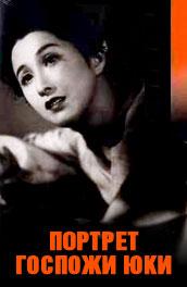 Смотреть Портрет госпожи Юки онлайн на Кинопод бесплатно