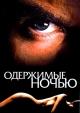 Смотреть фильм Одержимые ночью онлайн на Кинопод бесплатно