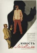 Смотреть фильм Юность Максима онлайн на Кинопод бесплатно